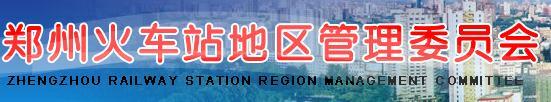 郑州火车站地区管理委员会网站