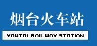 烟台火车站网站