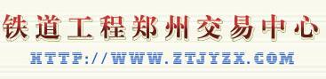 铁道工程郑州交易中心网站