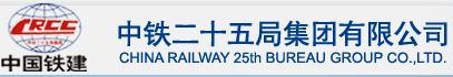 中铁二十五局集团有限公司网站
