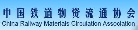 中国铁道物资流通协会