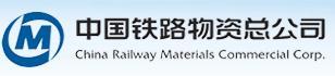 中国铁路物资总公司
