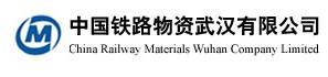 中国铁路物资武汉公司