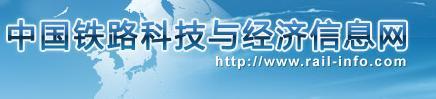 中国铁路科技与经济信息网
