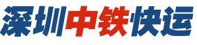 深圳中铁快运公司网站