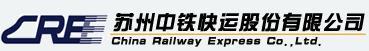 苏州中铁快运公司